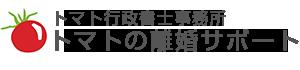 離婚サポート【トマト行政書士事務所】新潟