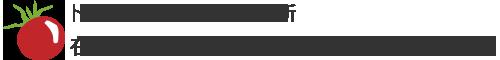 トマトの入管申請【トマト行政書士事務所】新潟市中央区鳥屋野