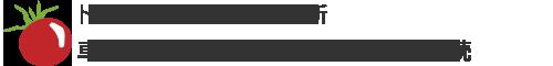 トマトの自動車手続き【トマト行政書士事務所】新潟市中央区鳥屋野