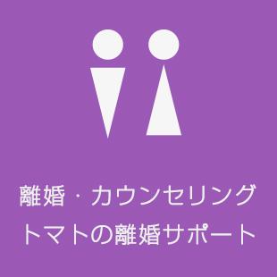 専門サイト【トマトの離婚サポート】のイメージ