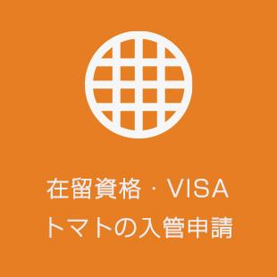 専門サイト【在留資格・VISA トマトの入管申請】のイメージ