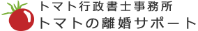 新潟の離婚問題・手続相談 トマト行政書士事務所 TEL025-278-8680【全国対応