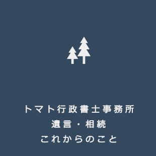専門サイト【相続・遺言・これからのこと】のイメージ